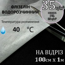 Флізелін водорозчинний в теплій воді 35г/м2