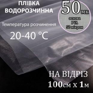 Плівка водорозчинна 50г/м2