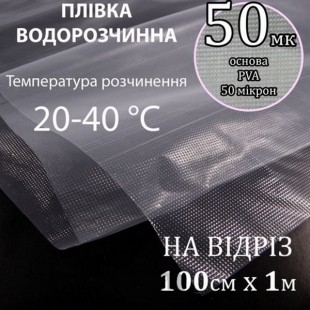 Пленка водорастворимая 50г/м2