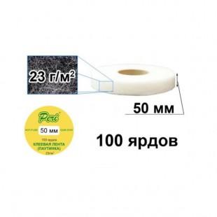 Паутинка клеевая белая 50 мм