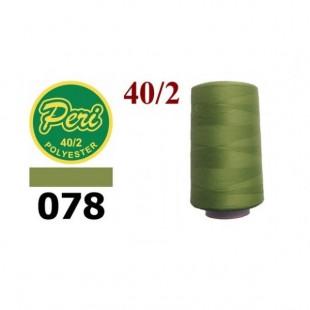 Швейные нитки Peri 4000 ярдов № 078