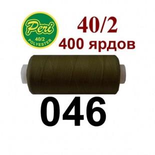 Швейные нитки Peri № 046