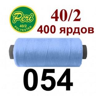 Швейные нитки Peri № 054