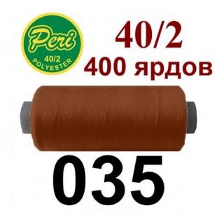 Швейные нитки Peri № 035