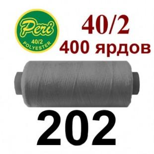 Швейные нитки Peri № 202