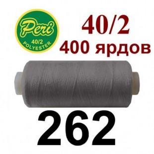 Швейні нитки Peri № 262