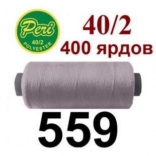 Швейные нитки Peri № 559