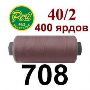 Швейные нитки Peri № 708