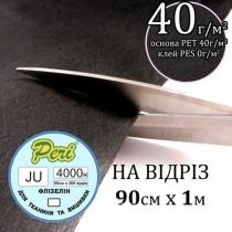 Флізелін неклеєвий для вишивки чорний 40г/м2