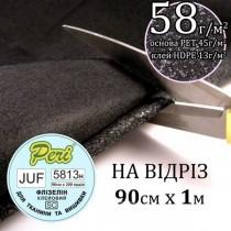 Флизелин клеевой для вышивки черный 58г/м2