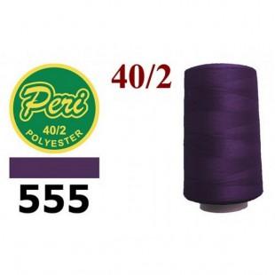 Швейные нитки Peri 4000 ярдов № 555