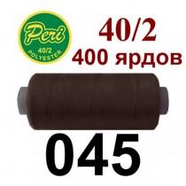 Швейні нитки Peri № 045