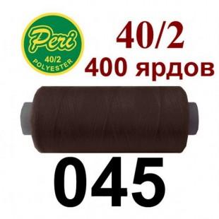 Швейные нитки Peri № 045