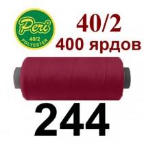 Швейні нитки Peri № 244