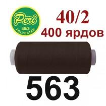 Швейні нитки Peri № 563