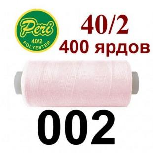Швейні нитки Peri № 002