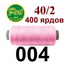 Швейні нитки Peri № 004