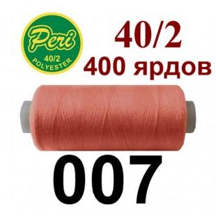 Швейные нитки Peri № 007