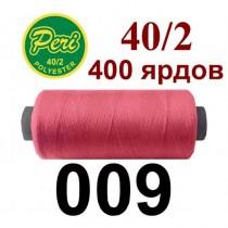 Швейні нитки Peri № 009