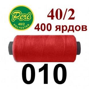 Швейные нитки Peri № 010