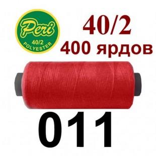 Швейные нитки Peri № 011