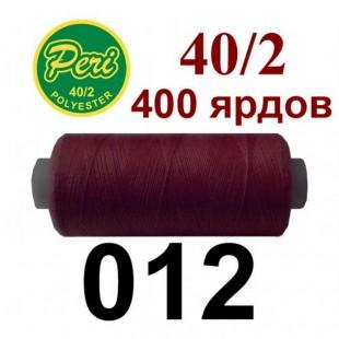 Швейные нитки Peri № 012