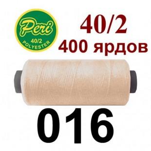 Швейные нитки Peri № 016