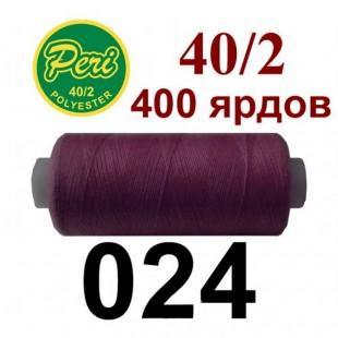 Швейные нитки Peri № 024