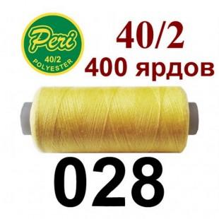 Швейные нитки Peri № 028