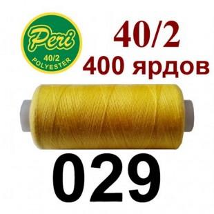 Швейные нитки Peri № 029