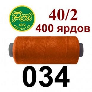 Швейные нитки Peri № 034