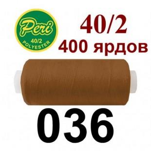 Швейные нитки Peri № 036
