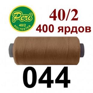 Швейные нитки Peri № 044
