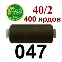 Швейні нитки Peri № 047