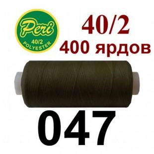 Швейные нитки Peri № 047