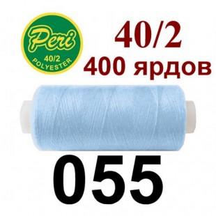 Швейні нитки Peri № 055