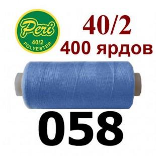 Швейні нитки Peri № 058