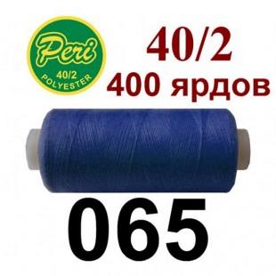 Швейные нитки Peri № 065