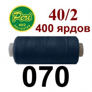 Швейні нитки Peri № 070