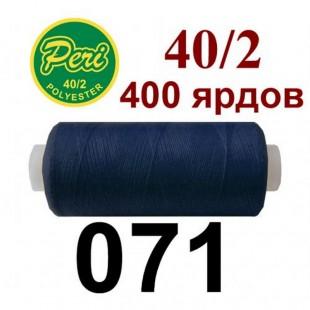 Швейные нитки Peri № 071