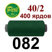 Швейні нитки Peri № 082