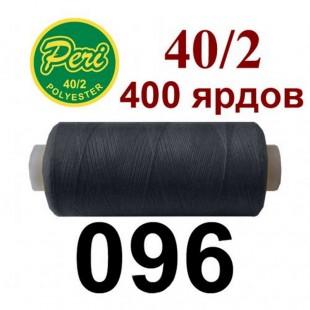 Швейные нитки Peri № 096