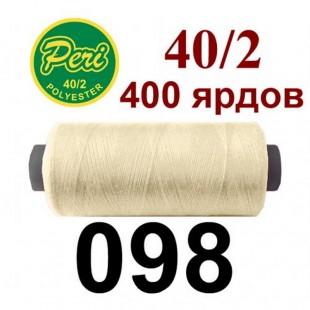 Швейные нитки Peri № 098