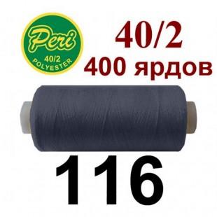 Швейні нитки Peri № 116