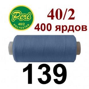Швейні нитки Peri № 139
