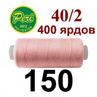 Швейные нитки Peri № 150