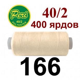 Швейные нитки Peri № 166