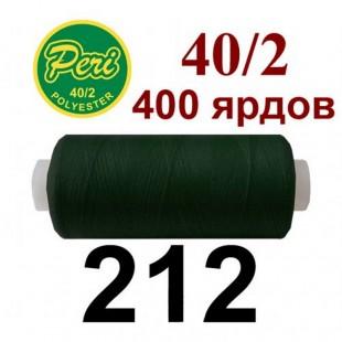 Швейні нитки Peri № 212