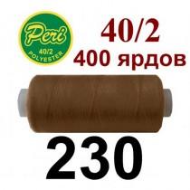 Швейные нитки Peri № 230