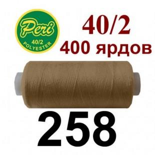 Швейні нитки Peri № 258